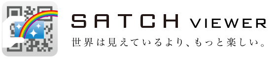 SATCH VIEWER 世界は見えているより、もっと楽しい。